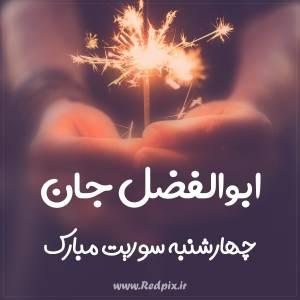 ابوالفضل جان چهارشنبه سوریت مبارک