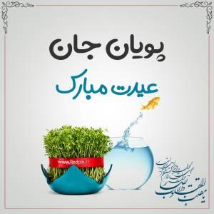پویان جان عیدت مبارک طرح تبریک سال نو