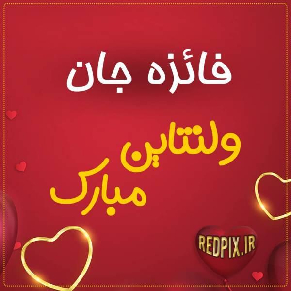 فائزه جان ولنتاین مبارک عزیزم طرح قلب