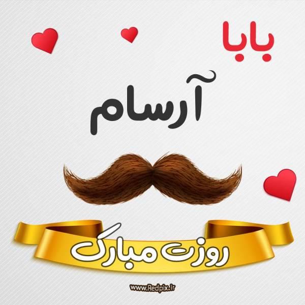 بابا آرسام روزت مبارک طرح روز پدر
