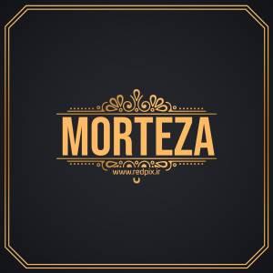 مرتضی به انگلیسی طرح اسم طلای Morteza