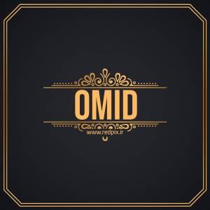 امید به انگلیسی طرح اسم طلای Omid