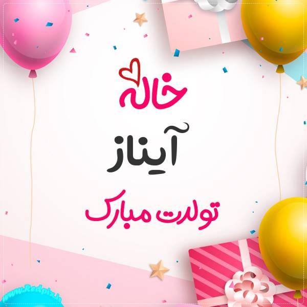 خاله آیناز تولدت مبارک طرح هدیه تولد