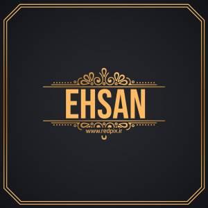 احسان به انگلیسی طرح اسم طلای Ehsan