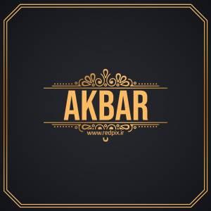 اکبر به انگلیسی طرح اسم طلای Akbar