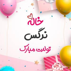 خاله نرگس تولدت مبارک طرح هدیه تولد