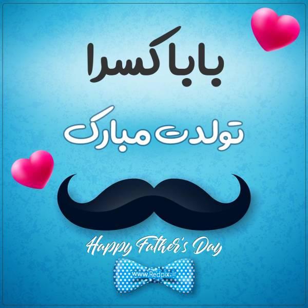 بابا کسرا تولدت مبارک طرح تبریک تولد آبی