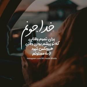 خداجونم برای تمام وقتایی که تو پیشم بودی