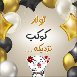 تولد کوکب نزدیکه طرح بادکنک طلایی تولدم مبارک