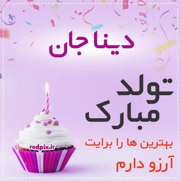 دینا جان تولدت مبارک عزیزم طرح کیک تولد