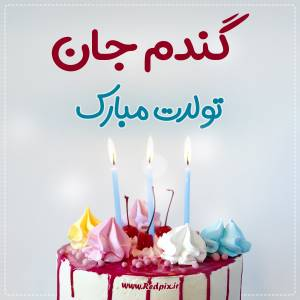 گندم جان تولدت مبارک طرح کیک تولد