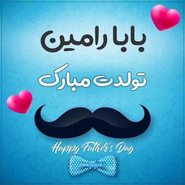 بابا رامین تولدت مبارک طرح تبریک تولد آبی