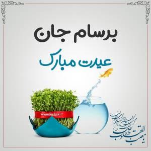 برسام جان عیدت مبارک طرح تبریک سال نو