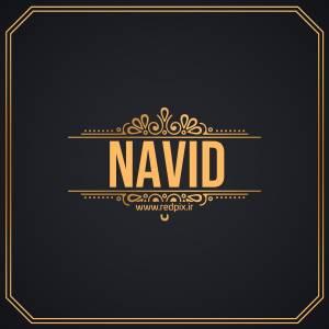 نوید به انگلیسی طرح اسم طلای Navid