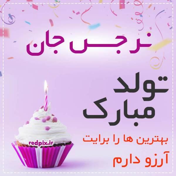 نرجس جان تولدت مبارک عزیزم طرح کیک تولد