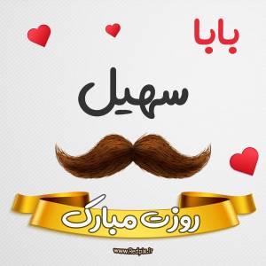 بابا سهیل روزت مبارک طرح روز پدر