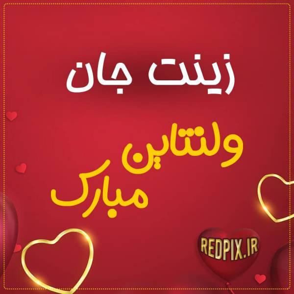زینت جان ولنتاین مبارک عزیزم طرح قلب