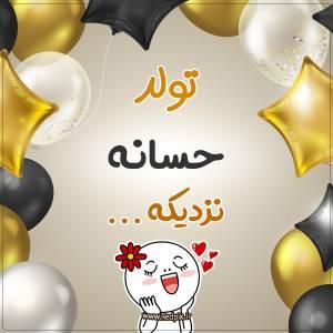 تولد حسانه نزدیکه طرح بادکنک طلایی تولدم مبارک