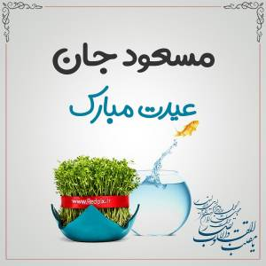 مسعود جان عیدت مبارک طرح تبریک سال نو