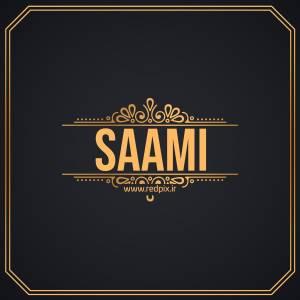 سامی به انگلیسی طرح اسم طلای Saami