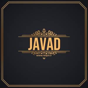 جواد به انگلیسی طرح اسم طلای Javad