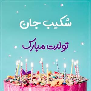 تبریک تولد شکیب طرح کیک تولد