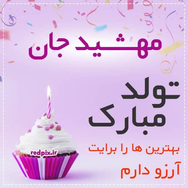 مهشید جان تولدت مبارک عزیزم طرح کیک تولد