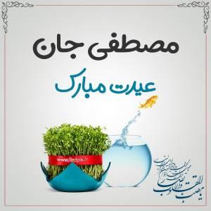 مصطفی جان عیدت مبارک طرح تبریک سال نو