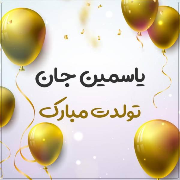 تبریک تولد یاسمین طرح بادکنک طلایی تولد
