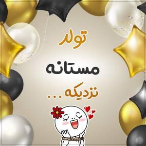 تولد مستانه نزدیکه طرح بادکنک طلایی تولدم مبارک