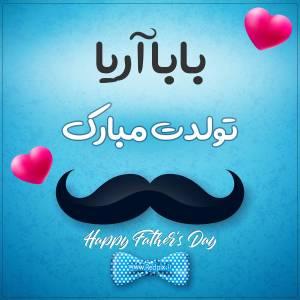 بابا آریا تولدت مبارک طرح تبریک تولد آبی