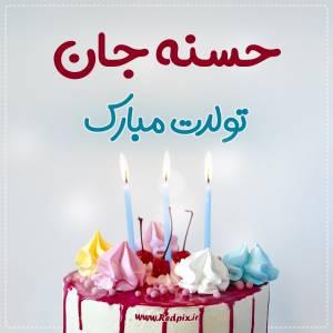 حسنه جان تولدت مبارک طرح کیک تولد