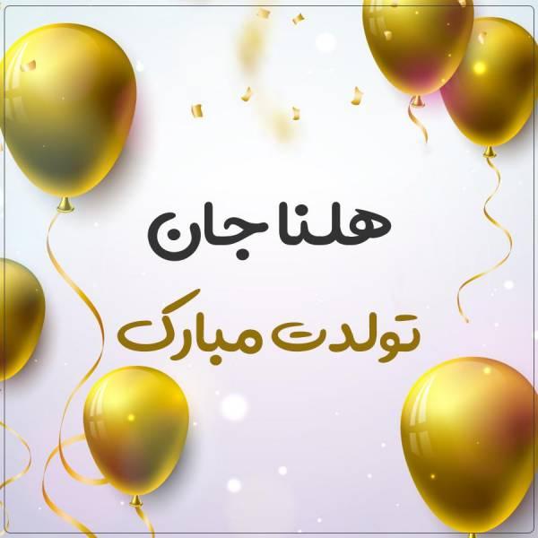 تبریک تولد هلنا طرح بادکنک طلایی تولد