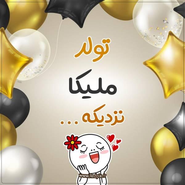 تولد ملیکا نزدیکه طرح بادکنک طلایی تولدم مبارک
