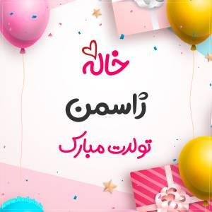 خاله ژاسمن تولدت مبارک طرح هدیه تولد