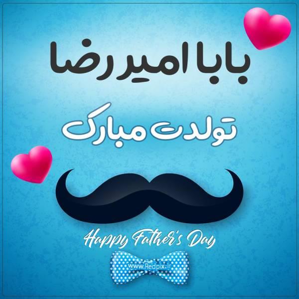 بابا امیر رضا تولدت مبارک طرح تبریک تولد آبی