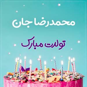 تبریک تولد محمدرضا طرح کیک تولد
