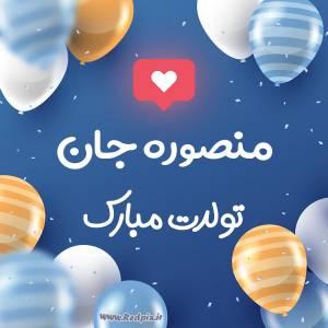 تبریک تولد منصوره طرح بادکنک تولد
