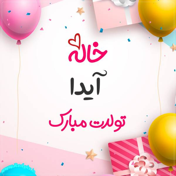 خاله آیدا تولدت مبارک طرح هدیه تولد