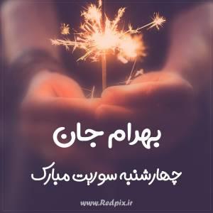 بهرام جان چهارشنبه سوریت مبارک