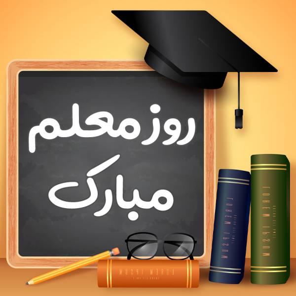 روز معلم مبارک طرح تبریک روز معلم