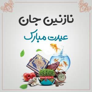 نازنین جان عیدت مبارک طرح تبریک سال نو