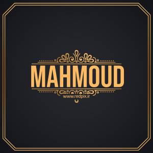 محمود به انگلیسی طرح اسم طلای Mahmoud