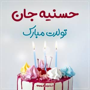 حسنیه جان تولدت مبارک طرح کیک تولد