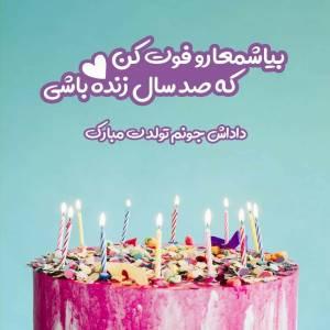داداش جونم تولدت مبارک طرح کیک تولد