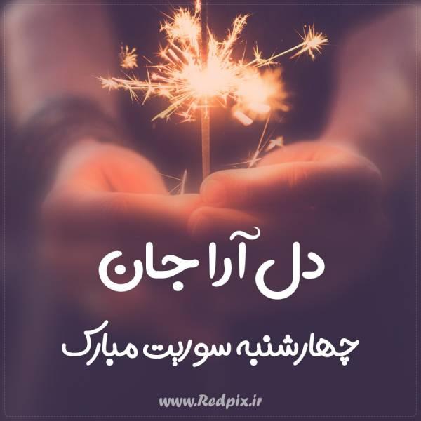 دل آرا جان چهارشنبه سوریت مبارک