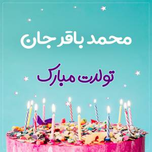 تبریک تولد محمد باقر طرح کیک تولد