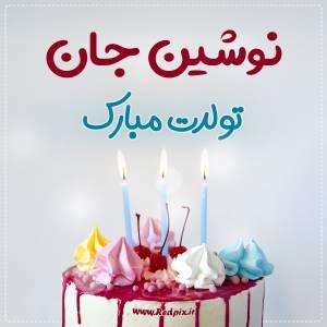 نوشین جان تولدت مبارک طرح کیک تولد