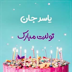 تبریک تولد یاسر طرح کیک تولد