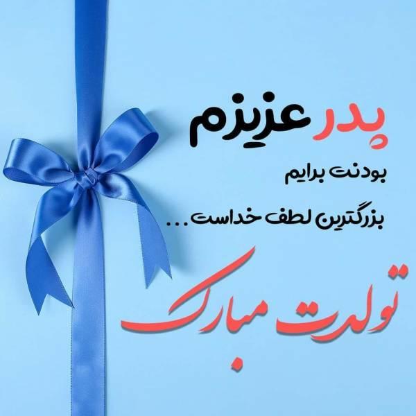 پدر عزیزم تولدت مبارک طرح روبان آبی